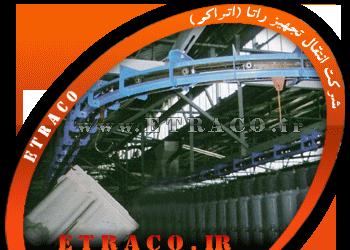سازنده کانوایر سقفی