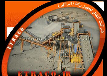 کانوایر معدن