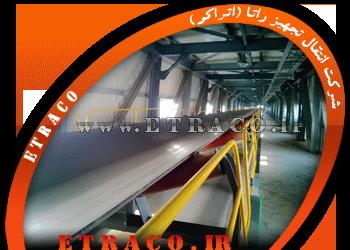 کانوایر کارخانه فولاد