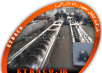 تولید کننده اسکرو کانوایر استیل