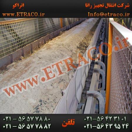 کانوایر فلزی استخراج معدن
